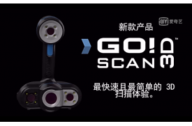 GO!SCAN!